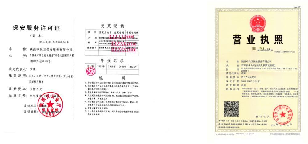陕西总公司德赢vwin客户端苹果版下载德赢vwin官网手机登录许可及营业执照