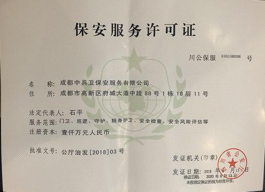 成都子公司德赢vwin客户端苹果版下载德赢vwin官网手机登录许可